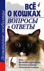 Все о кошках Вопросы и ответы