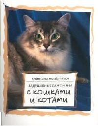 Задушевные разговоры с кошками и котами Диалоги кошачьей мудрости