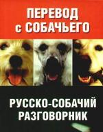 Перевод с собачьего Русско-собачий разговорник