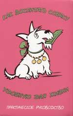 Как воспитать собаку удобную для жизни Практ. рук-во