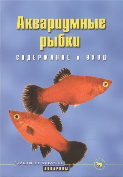 Аквариумные рыбки: Содержание и уход