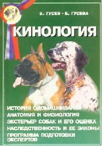 Кинология Пособие для экспертов и владельцев племенных собак