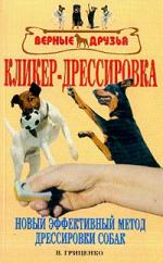 Кликер-дрессировка Новый эффект. метод дрессировки собак