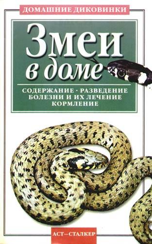 Змеи в доме