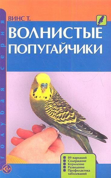 Волнистые попугайчики. 89 вариаций. Содержание. Кормление. Разведение. Профилактика заболеваний