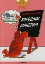 Научите вашу собаку Хорошим манерам