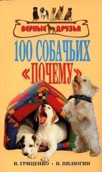100 собачьих почему