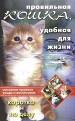 Правильная кошка удобная для жизни Основ. правила ухода и воспит.