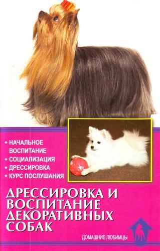 Дрессировка и воспитание декоративных собак Нач. воспит…