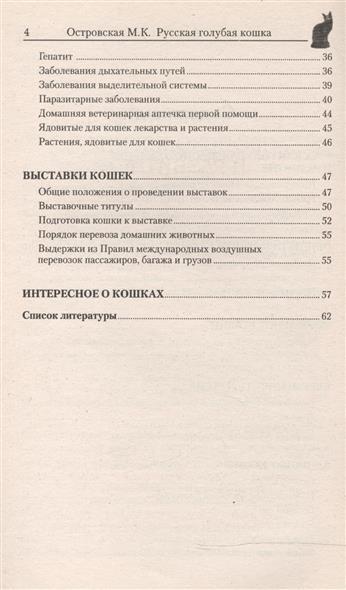 Русская голубая кошка. Стандарты. Содержание. Профилактика заболеваний. Выставки