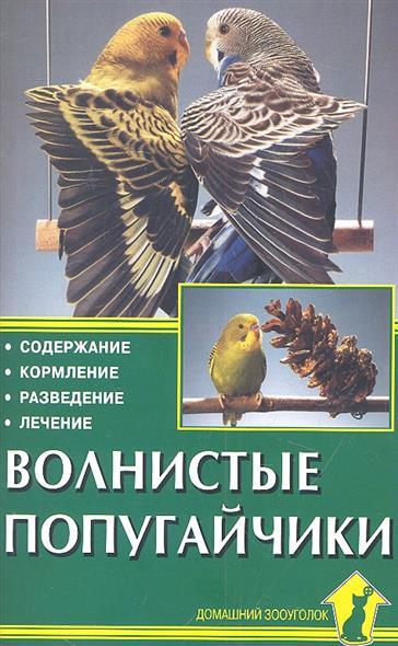 Книги о волнистых попугаях