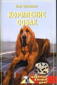 Кормление собак