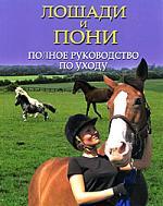 Лошади и пони Полное руководство по уходу