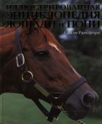 Илл. энц. лошади и пони