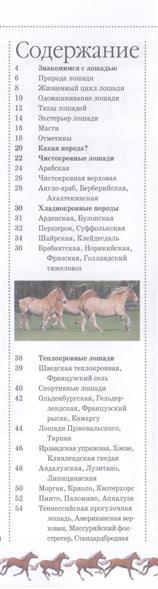 Иллюстрированная энциклопедия. Лошади и пони