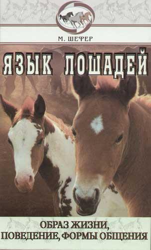 Язык лошадей Образ жизни…
