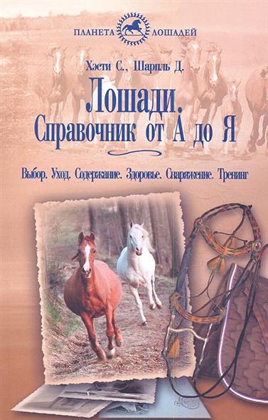 Лошади. Справочник от А до Я