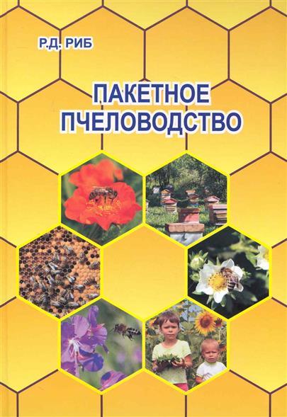 Пакетное пчеловодство