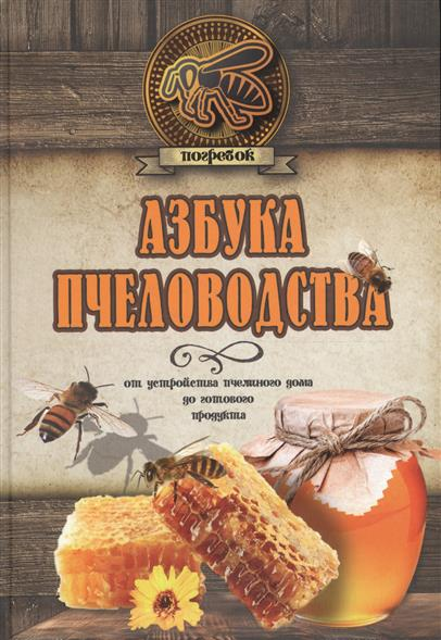 Азбука пчеловодства: от устройства пчелиного дома до готового продукта