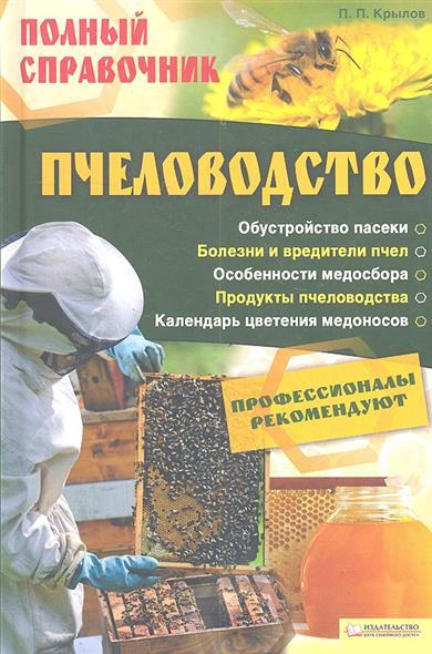Пчеловодство Полный справочник
