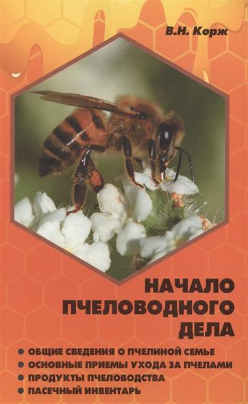 Начало пчеловодного дела. Общие сведения о пчелиной семье. Основные приемы ухода за пчелами. Продукты пчеловодства. Пасечный инвентарь
