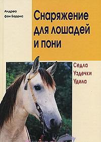 Снаряжение для лошадей и пони Седла Уздечки Удила