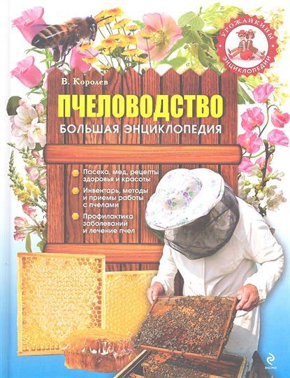 Пчеловодство. Большая энциклопедия.