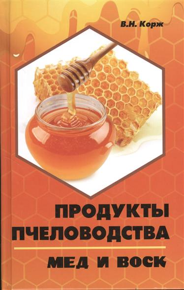 Продукты пчеловодства: мед и воск