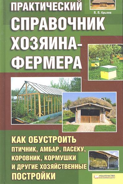 Практический справочник хозяина-фермера