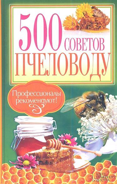 500 советов пчеловоду