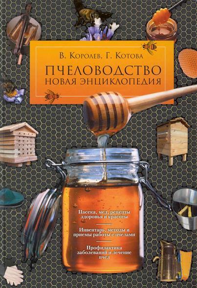 Пчеловодство Новая энциклопедия