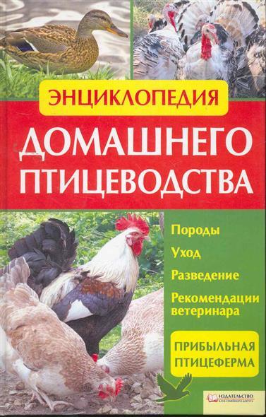 Энциклопедия домашнего птицеводства