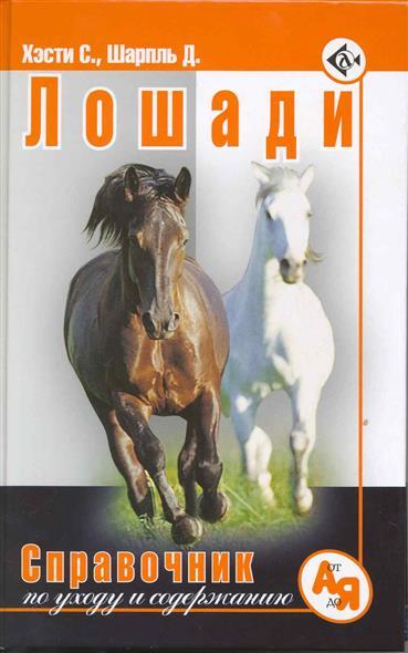 Лошади Справочник по уходу и содержанию