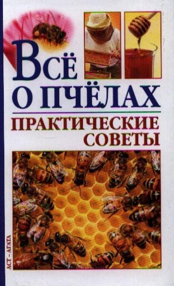 Все о пчелах Практические советы