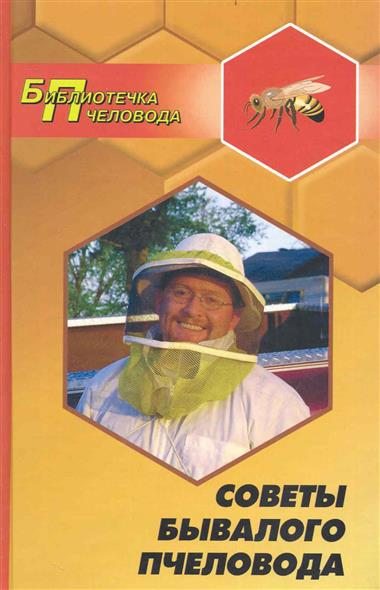 Советы бывалого пчеловода