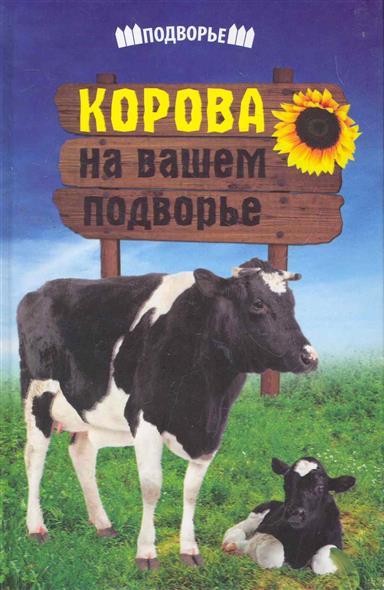 Корова на вашем подворье