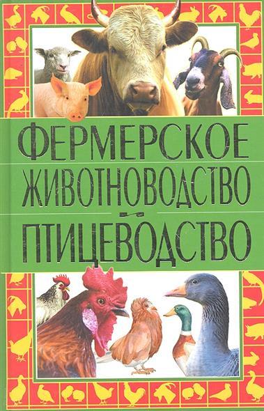 Фермерское животноводство и птицеводство
