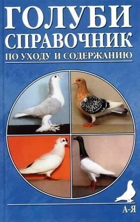 Голуби Справочник по уходу и содержанию