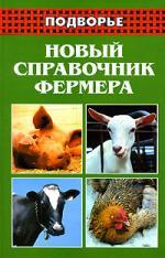 Новый справочник фермера
