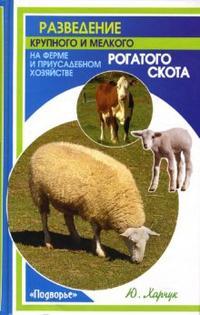 Разведение крупного и мелкого рогатого скота…