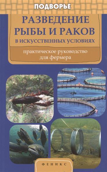 Разведение рыбы и раков. Практическое руководство для фермеров