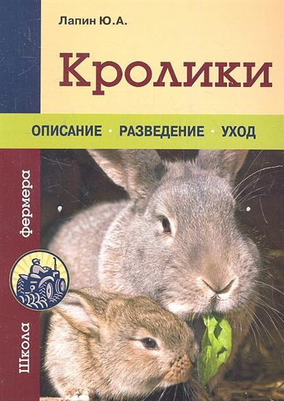 Кролики. Описание. Разведение. Уход
