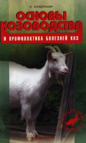 Основы козоводства и профилактика болезней коз. Справочное пособие