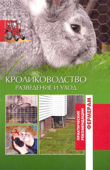 Кролиководство Разведение и уход