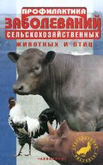 Профилактика заболеваний с/х животных и птиц