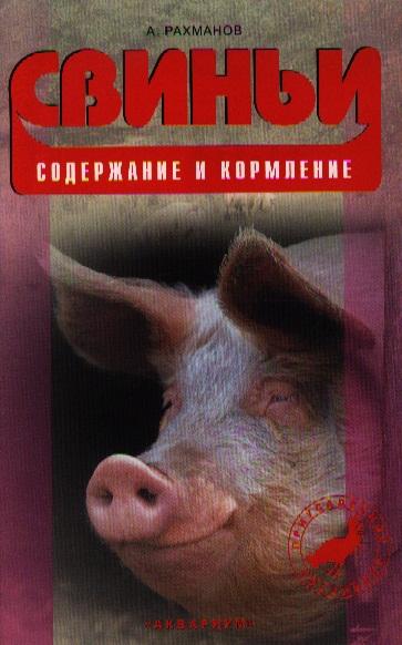 Свиньи. Содержание и кормление