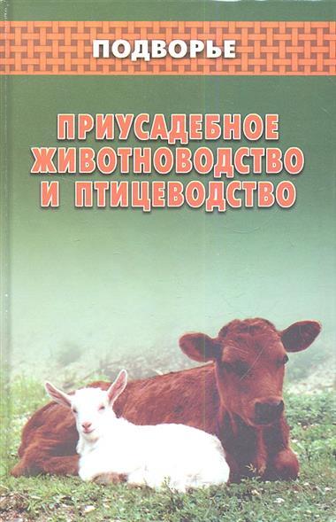Приусадебное животноводство и птицеводство