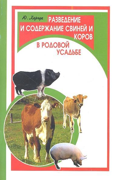 Разведение и содержание свиней и коров в родовой усадьбе. Издание второе