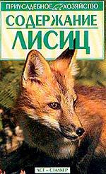 Содержание лисиц