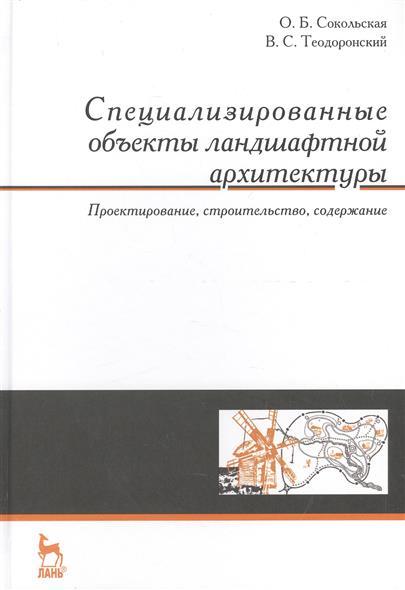 Специализированные объекты ландшафтной архитектуры: проектирование, строительство, содержание. Учебное пособие
